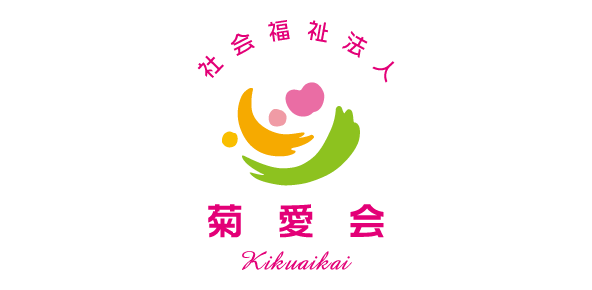 社会福祉法人 菊愛会ロゴ