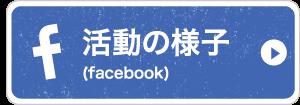 活動の様子(facebook)