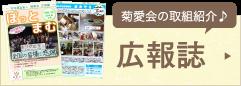 菊愛会の取組紹介♪広報誌
