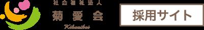社会福祉法人 菊愛会 採用サイト