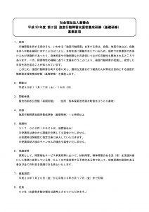 H30-2_募集要項・受講申込書_181117-18のサムネイル