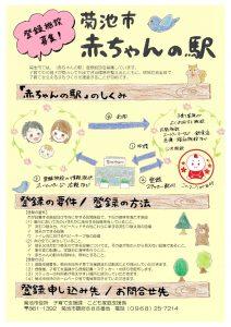 菊池市赤ちゃんの駅登録募集のサムネイル