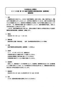 2019-01-募集要項・受講申込書のサムネイル