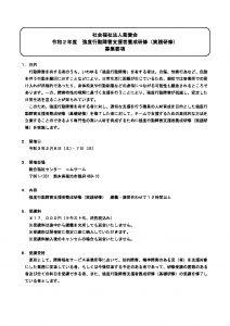 令和2年度募集要項・受講申込書_実践研修のサムネイル